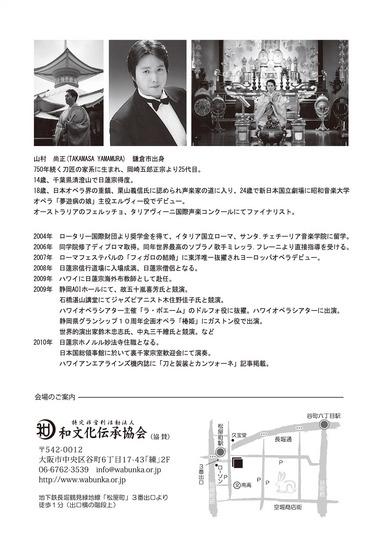 熊本地震チャリティーコンサートパンフ表_ol.jpg