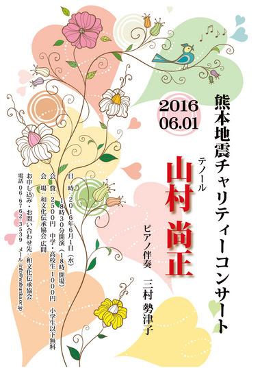 熊本地震チャリティーコンサートパンフ_ol.jpg