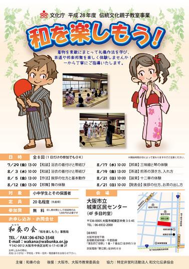(和奏の会) 和を楽しもう(大阪中部)チラシL.jpg
